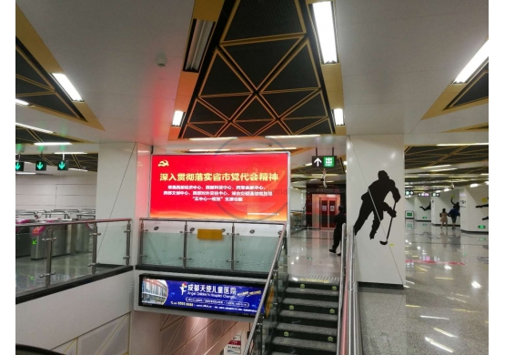 Chengdu Metro #1 #2 #3 #4 Advertising Solution